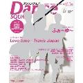 Dance SQUARE Vol.20
