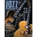 Jazz Guitar Magazine Vol.1