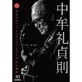 中牟礼貞則 孤高のジャズ・インプロヴァイザーの長き旅路 [BOOK+CD]