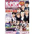 K-POP STAR GROUP 完全コンプリート名鑑2019