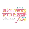 冴えない彼女の育てかた Fes. Fine ~glory moment~ [DVD+CD]<完全生産限定盤>