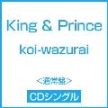 koi-wazurai<通常盤>
