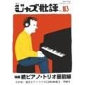 ジャズ批評 2002年10月号 Vol.113