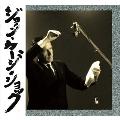 ジョン・ケージ・ショック Vol.1 - 武満徹, C.ウルフ, J.ケージ