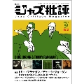 ジャズ批評 2009年9月号 Vol.151