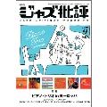 ジャズ批評 2010年9月号 Vol.157