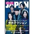 ROCKIN'ON JAPAN 2013年5月号