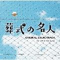 映画『葬式の名人』オリジナル・サウンドトラック