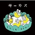 サーカス [7inch+CD]<限定盤>