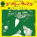 ジプシー・ウーマン/ソー・ファイン<初回限定生産盤>
