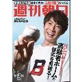 週刊朝日 2018年8月17日-24日合併号<表紙:相葉雅紀>