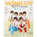 WINK UP 2018年9月号