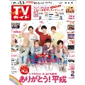 TVガイド 関東版 2019年5月3日号