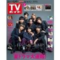TVガイド 関東版 2019年5月17日号