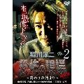 稲川淳二/恐怖の現場 最終章 Part2~終わりの始まり~ vol.2