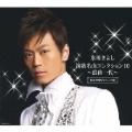 氷川きよし/氷川きよし 演歌名曲コレクション10 ~浪曲一代~  [CD+DVD] [COZP-371]
