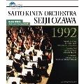 小澤征爾指揮 サイトウ・キネン・オーケストラ 1992