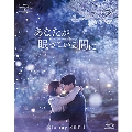 あなたが眠っている間に Blu-ray SET1 [2Blu-ray Disc+DVD]