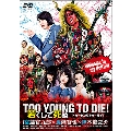 TOO YOUNG TO DIE! 若くして死ぬ 通常版
