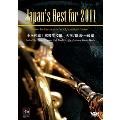Japan's Best for 2011 - 中学校編, 高等学校編, 大学・職場・一般編<初回限定盤>