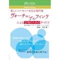 BRAIN Choral Clinic DVD - ヴォーチェ・ディ・フィンテによる合唱のための声づくり