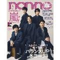 non・no 2021年1月号<表紙: 嵐>
