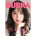 BUBKA 2021年4月号
