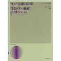 チャイコフスキー歌曲集 (1)