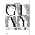 GLAY 「MUSIC LIFE」 バンド・スコア