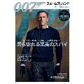 007 ジェームズ・ボンド All Missions