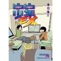 ピコピコ少年EX