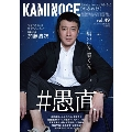 KAMINOGE Vol.49