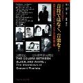 音符ではなく、音楽を! 現代の世界的ピアニストたちとの対話 第二巻