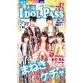 楽遊 IDOL PASS 12号(関東+東日本版)