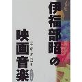 伊福部昭の映画音楽