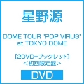 "DOME TOUR ""POP VIRUS"" at TOKYO DOME [2DVD+ブックレット]<初回限定盤>"