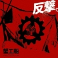 反撃。 ~映画「蟹工船」インスパイア・アルバム~