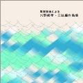 野澤徹也による「水野修孝・三味線作品集」