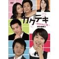カクテキ ~幸せのかくし味~ DVD-BOXI
