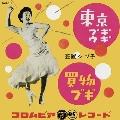 東京ブギウギ/買物ブギ<レコードの日対象商品/初回生産限定盤>