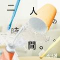 二人の時間。。feat.TSUGUMI (from SOULHEAD) [CD+DVD]<初回限定盤>