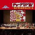 チャージマン研! ライブシネマ・コンサート