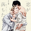 ドラマCD「恋が落ちたら」