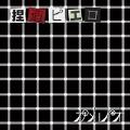 捏造ピエロ [CD+DVD]<初回限定盤>