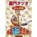 嘉門タツオ 祝☆還暦 顔面蒼白歌合戦!! SPECIAL