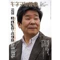 キネマ旬報 2018年6月上旬特別号 (追悼・高畑勲)