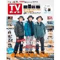 TVガイド 関東版 2019年4月19日号