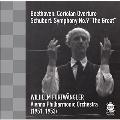 ベートーヴェン: 「コリオラン」序曲&シューベルト: 交響曲第9番「ザ・グレイト」