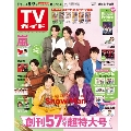 TVガイド 北海道・青森版 2019年8月9日号