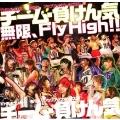無限、Fly High!!<通常盤>